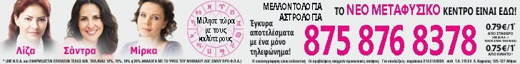 Ωροσκόπιο Αστρολογικός Χάρτης Ζώδια