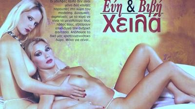 Αδερφές Χειλά γυμνόστηθες Penthouse 2000