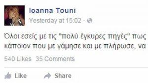 Η Ιωάννα Τούνη αρνείται την βίζιτα